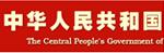 中华人民政府